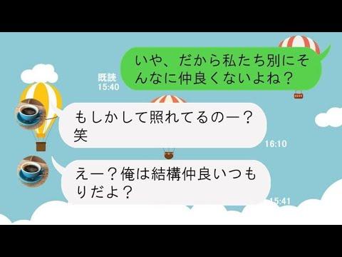 【ライン】勘違いバカ男「俺のことずっと好きでしょ!」成敗してやったw