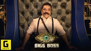 Bigg Boss season 2 rules! Kamal Haasan | Bigg Boss 2 Tamil | Ulaganayagan | Bigg Boss 2