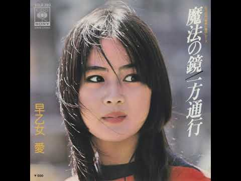 早乙女 愛 / 魔法の鏡 (1976/3)