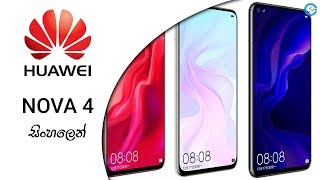 Huawei Nova 4 - Key Features | Shanethya TV