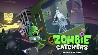 Zombie Catchers Обзор игры Андроид. Охотники на замби. Интересная игра !!!(, 2016-05-21T17:50:25.000Z)