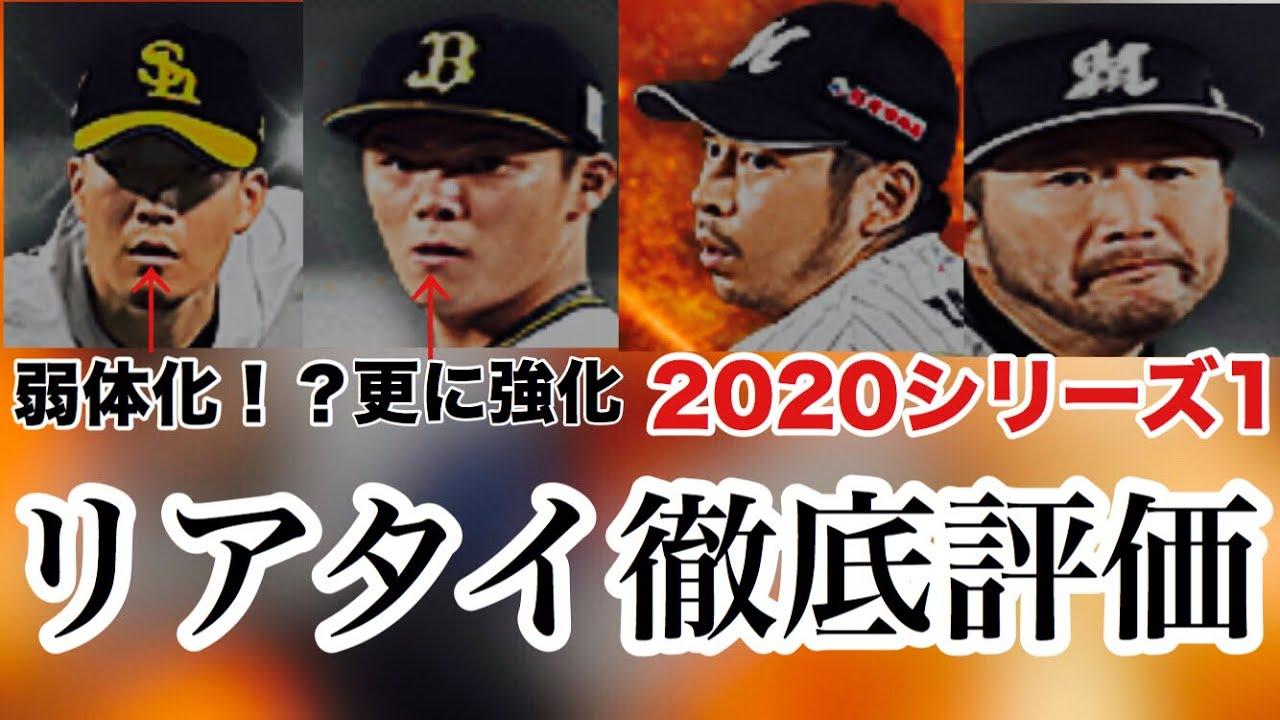 山本 2020 プロスピ 由伸