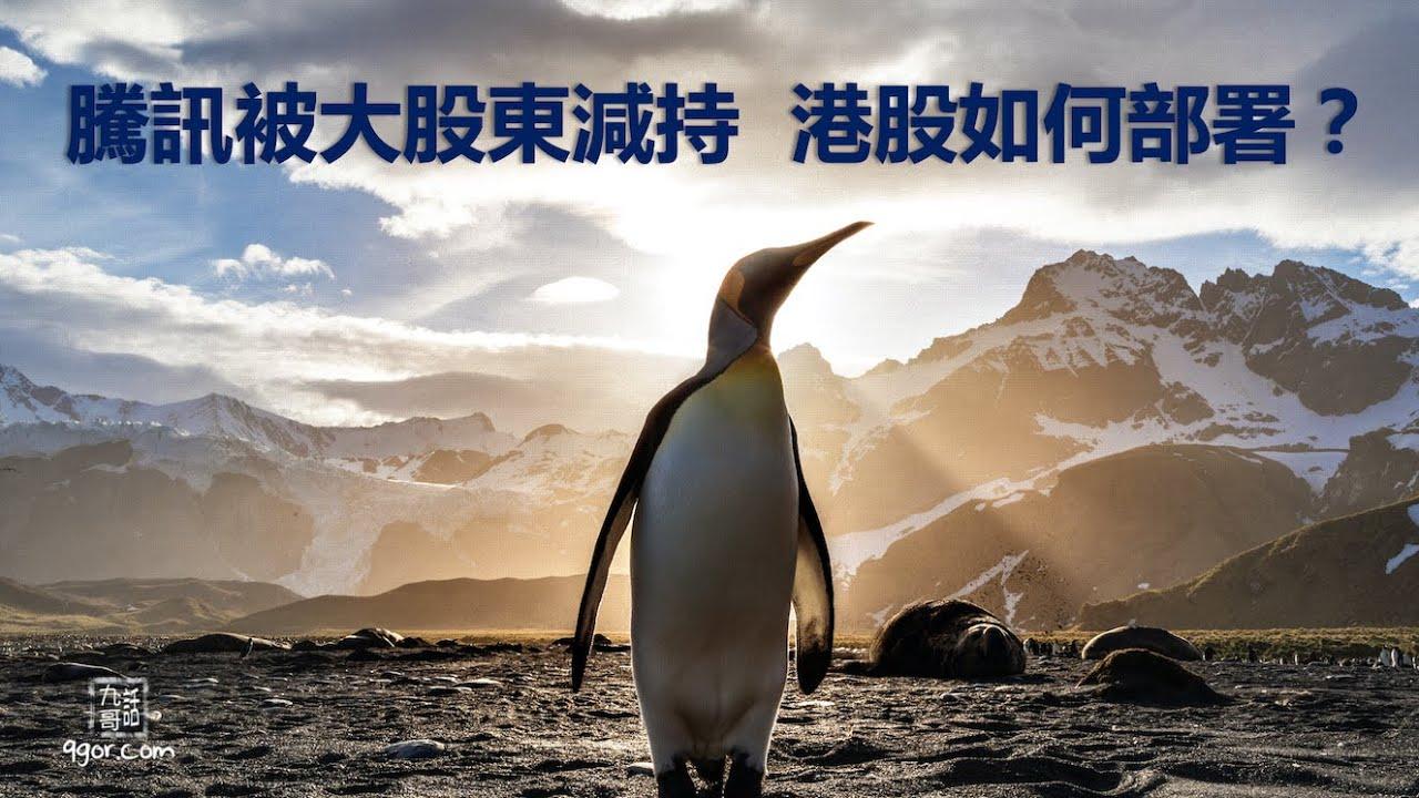 210408 九哥晚報:騰訊被大股東減持,港股如何部署?