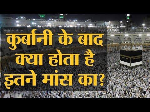 Haj में Qurban