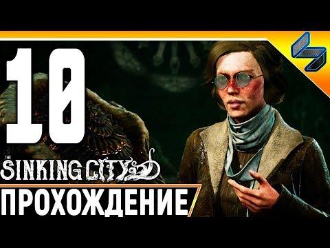 The Sinking City #10 ➤ Прохождение На Русском Без Комментариев ➤ Геймплей ПК ➤ Хоррор Лавкрафта