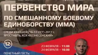 World MMA Championsip 2017 (Cadets 16-17 y.o.) Yaroslavl Russia (Official promo)