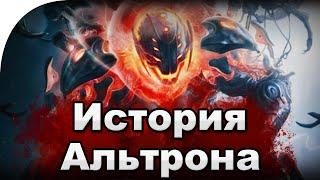 Спонтанный Лор: История Альтрона | Ultron