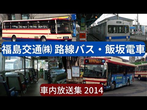 福島交通バス・飯坂電車車内放送...