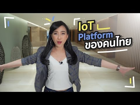IoT Platform ฟรี !! เพื่อคนไทย  โดย NETPIE   DGTH