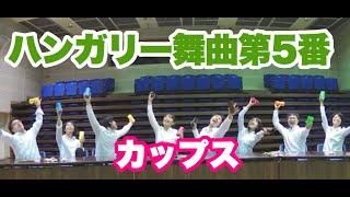 「カップス」フラワービート 山本晶子・平松浩一郎・長谷川雄基・五味俊...