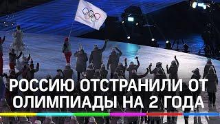 Россию отстранили от Олимпиады и других международных соревнований на 2 года