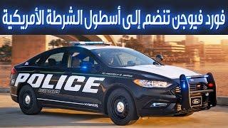 فورد فيوجن تنضم إلى أسطول الشرطة الأمريكية