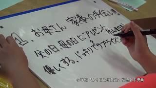 すごい教師の特別授業 鴨頭嘉人、小学校で1日熱血教師 <超3大特典プレ...