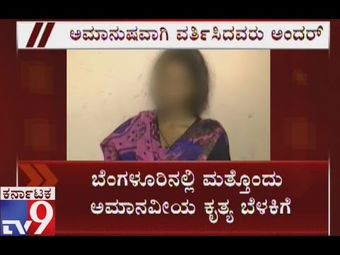 Mother and daughter kidnapm, attempt to rape on both
