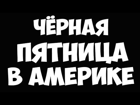 Чёрная ПЯТНИЦА в АМЕРИКЕ! ПОДБОКА