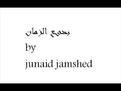Badi Uz Zaman Arabic بدیع الزمان By Junaid jamshed New 2009