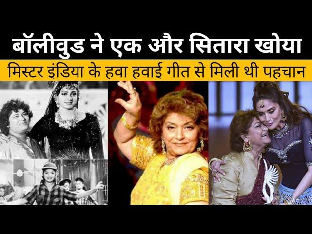 मशहूर कोरियोग्राफर सरोज खान का मुंबई में निधन, मिस्टर इंडिया फ़िल्म से मिली थी पहचान