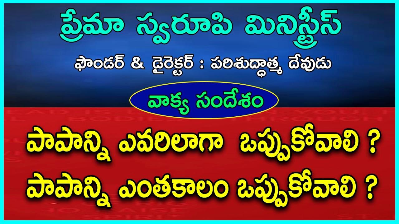 వాక్య సందేశం(49) - పాపాన్ని ఎవరిలాగా ఒప్పుకోవాలి? ఎంతకాలం ఒప్పుకోవాలి?-Telugu christian Message