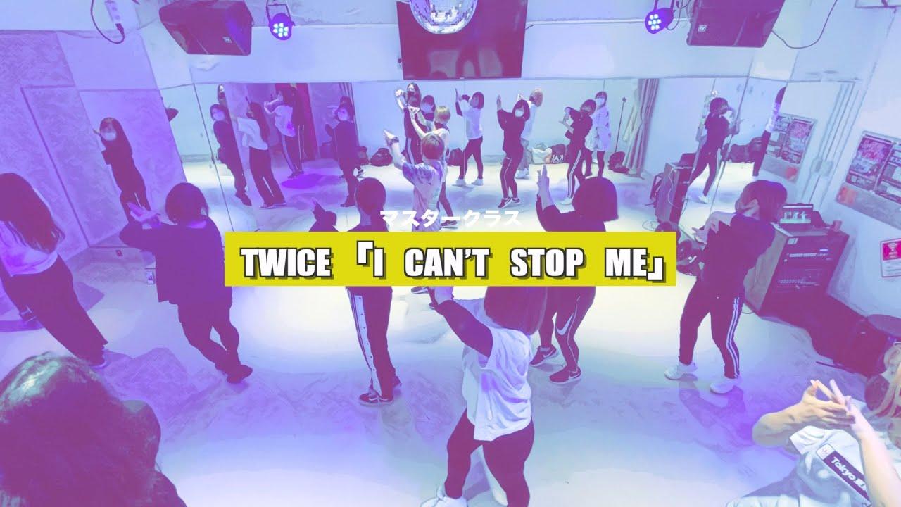 TWICE「I CAN'T STOP ME」マスタークラス 3週目の様子【K-POPダンススクール】