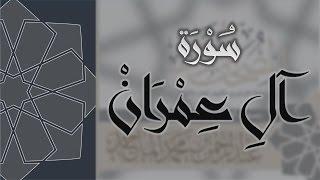 سورة آل عمران - القارئ عبدالرحمن الماجد Quran Surat Āli `Imran