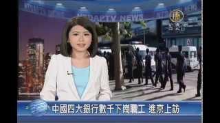 【中国热点真相新闻】中国四大银行数千下岗职工进京上访