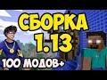 СБОРКА MINECRAFT 1 13 100 модов mp3