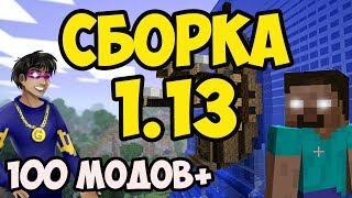 СБОРКА MINECRAFT 1.13 (100 модов +)