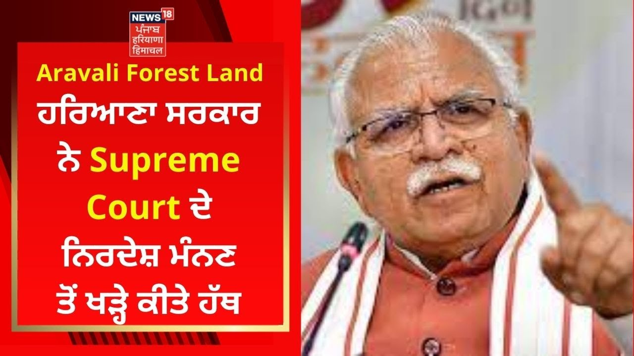 Download Aravali Forest Land : ਹਰਿਆਣਾ ਸਰਕਾਰ ਨੇ Supreme Court ਦੇ ਨਿਰਦੇਸ਼ ਮੰਨਣ ਤੋਂ ਖੜ੍ਹੇ ਕੀਤੇ ਹੱਥ   NEWS 18