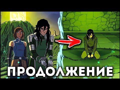 Мультфильм аватар легенда об корре 5 сезон