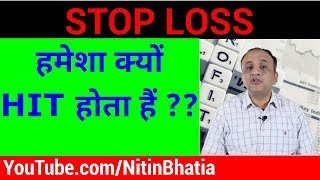 Stop Loss Hunting Strategy - Why Yours Always get Hit (HINDI)