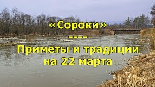 Народный праздник «Сороки». Приметы и традиции на 22 марта.