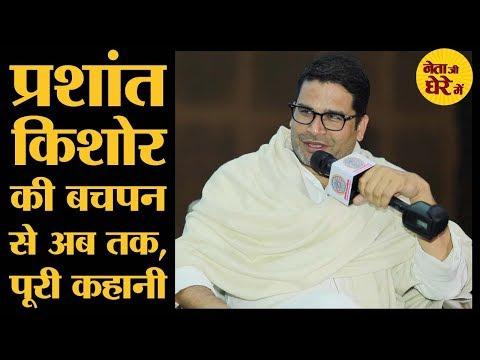 Prashant Kishor talks