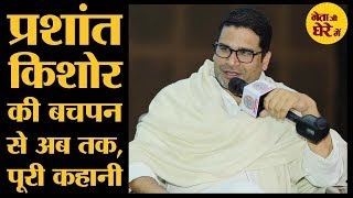Prashant Kishor talks about his life, his association with Narendra Modi, RahulGandhi & Nitish Kumar