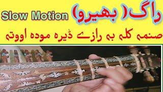 Sanama kala ba raze dira mudha owata slow motion in rabab