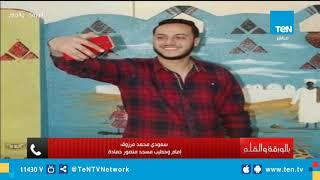 فيديو.. إمام مسجد بأسوان يكشف سبب تخصيصه خطبة الجمعة عن شاب قبطي