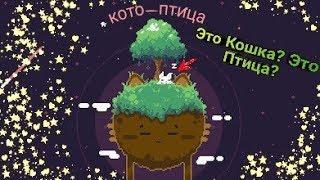 КОТО-ПТИЦА И ПЛАНЕТА КОШКА! | Cat Bird #1