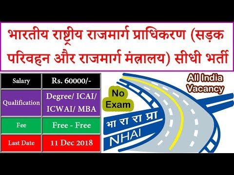 NHAI Recruitment 2018 Apply Online www.nhai.gov.in || Government Jobs