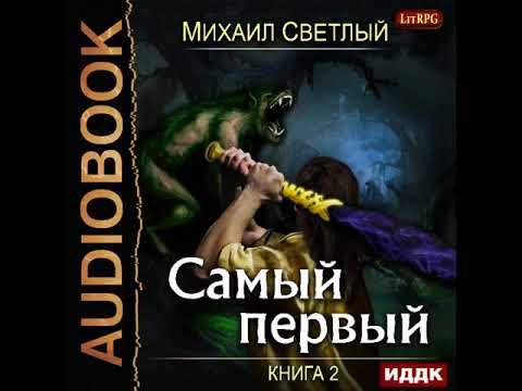 """2001368 Glava 01 Аудиокнига. Светлый Михаил """"Самый первый. Книга 2"""""""