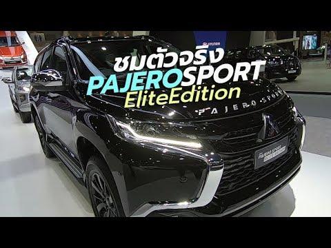 ชมตัวจริง 2019 Mitsubishi Pajero Sport Elite Edition สีดำ Jet Black Mica | CarDebuts