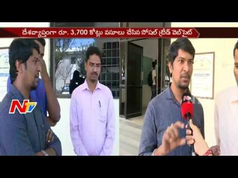 Police Arrests Social Trade Accused || Cybercrime || Hyderabad || NTV