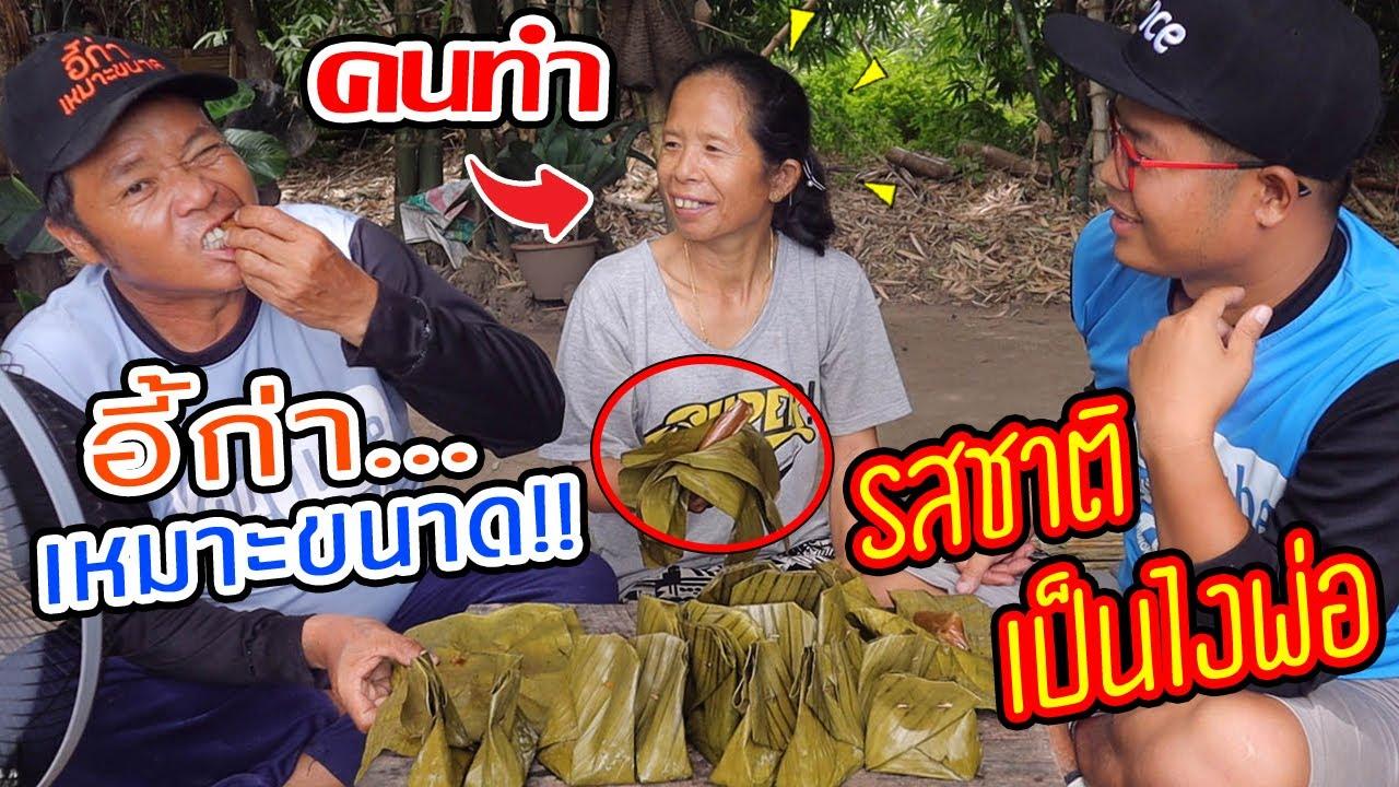 ใช้ชีวิตในป่าไผ่ ปลูกผักกินเอง ขนมจ๊อก ใส้มะพร้าวหอมๆ สูตรครัวป่าไผ่ l SAN CE