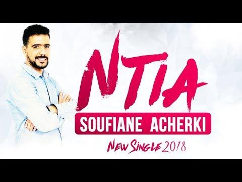 #NTIA - SOUFIANE ACHERKI [ANACHID MARIAGE 100% DOUF #2K18] أناشيد للأعراس