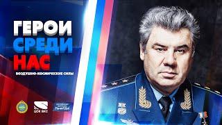 """Backstage фотопроекта """"Герои среди нас ВКС"""""""