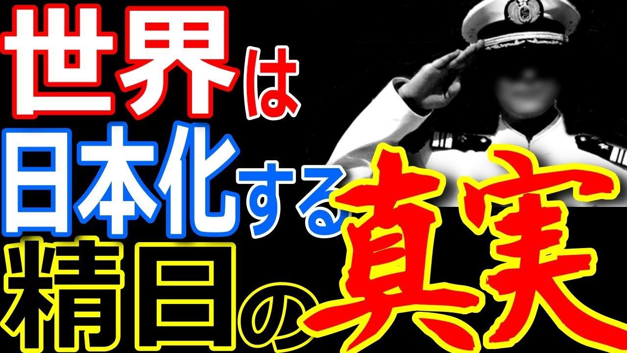 世界はいずれ日本化する!「精日(精神的日本人)」が急増中…中国若者の日本愛はここまで深い【ぞくぞく】【ゾクゾク】【政治経済】【海外の反応】