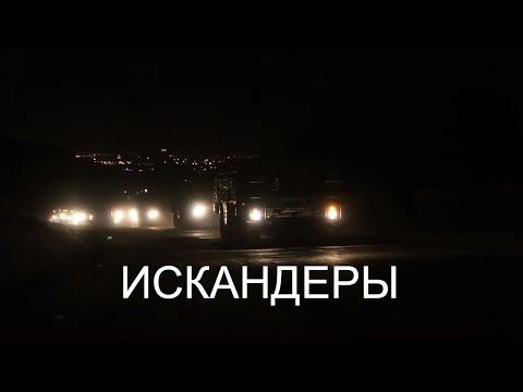Крылатая ракета «Искандер-К.