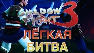 Shadow Fight 3 | Лёгкие Рейды / Битвы Файтинги | / Видео