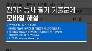 [모바일해설] 전기기능사필기과년도_13년 4회