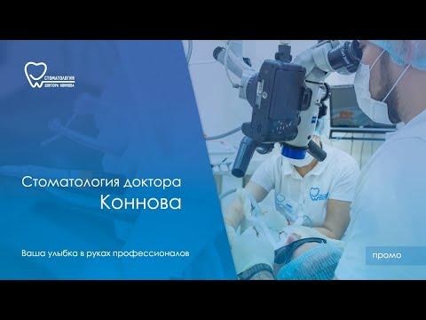 Стоматология доктора Коннова промо