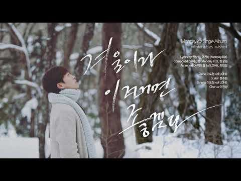 [Official Audio] 먼데이 키즈 - 겨울이라 이런 거면 좋겠다 (Monday Kiz - Winter it is as I wished)