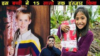 इस लड़के ने इस गरीब लड़की को Gift भेजा | 15 सालो बाद देखिये क्या हुआ | Amazing Story Of Couple